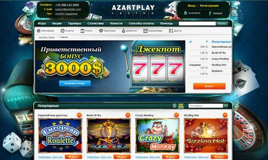 виртуальное бесплатное лучшее казино