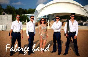 Кавер группа Faberge band